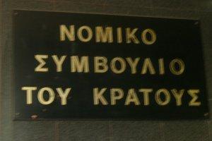 Νομικό Συμβούλιο του Κράτους