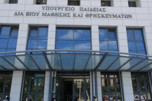 Βάζουν σε κίνδυνο τους 2.000 υπαλλήλους του υπουργείου Παιδείας
