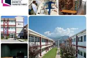 ΕΑΠ: Ανακοίνωση για τις δόσεις της οικονομικής συμμετοχής των φοιτητών