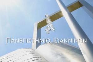 Παν. Ιωαννίνων: Συμμετοχή στα εξ αποστάσεως μαθήματα