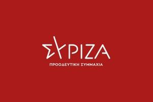 ΣΥΡΙΖΑ: «Να σταματήσει τώρα η επιχείρηση εκφοβισμού και κατατρομοκράτησης των εκπαιδευτικών»