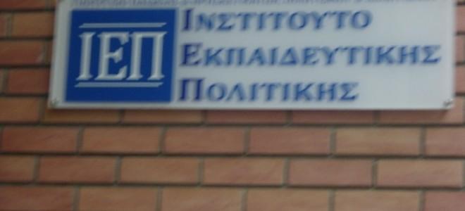 Ινστιτούτο Εκπαιδευτικής Πολιτικής ΙΕΠ