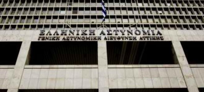 Ελληνική Αστυνομία ΕΛΑΣ