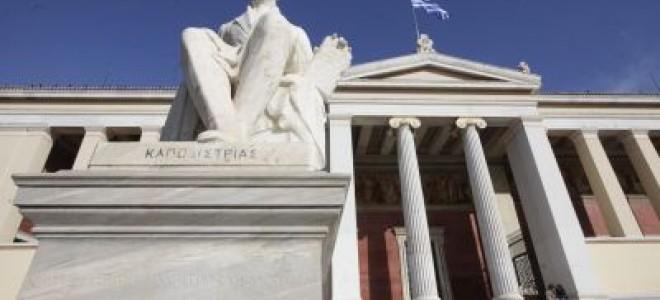 Εθνικό και Καποδιστριακό Πανεπιστήμιο Αθηνών ΕΚΠΑ