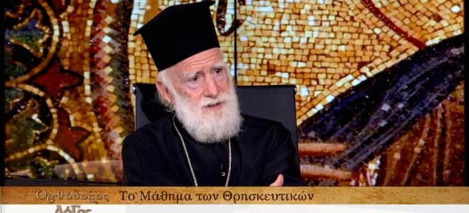 Αποτέλεσμα εικόνας για Αρχιεπίσκοπος Κρήτης Ειρηναίος – Τα Θρησκευτικά των Παιδιών μας