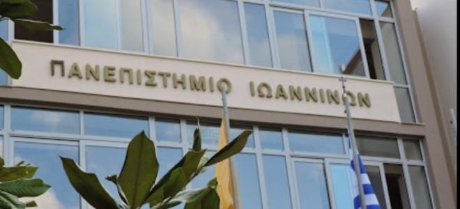 Πανεπιστήμιο Ιωαννίνων: 26 Μαρτίου Η Έναρξη Των Εξ΄ Αποστάσεων Μαθημάτων